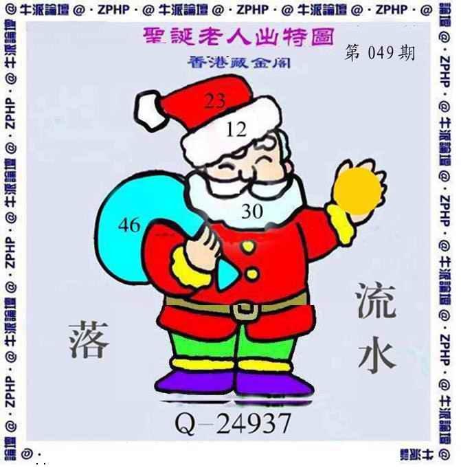 049期牛派圣诞报