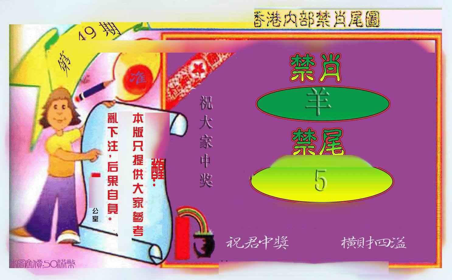 049期禁肖-禁尾图