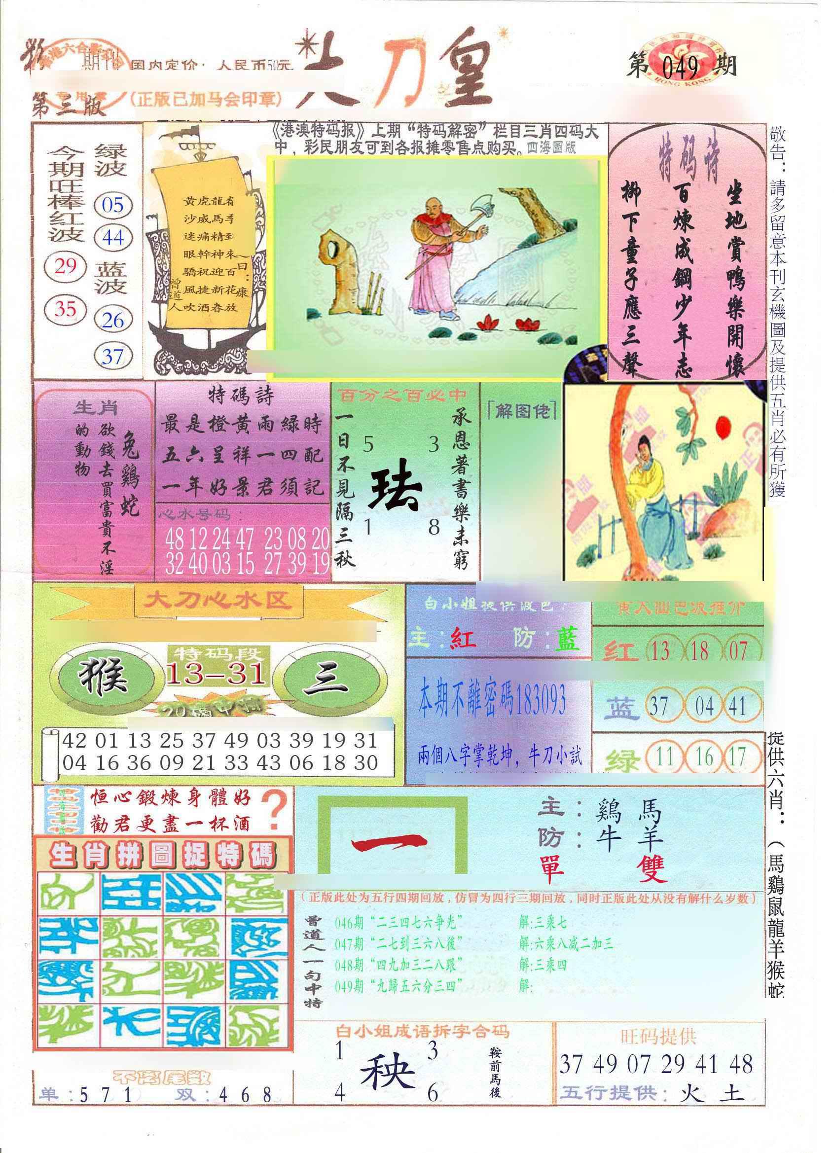 049期大刀皇(新料)