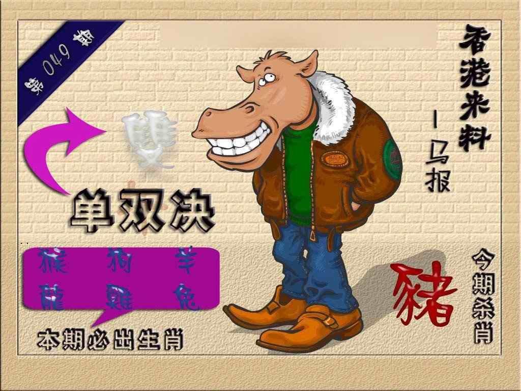 049期(香港来料)马报