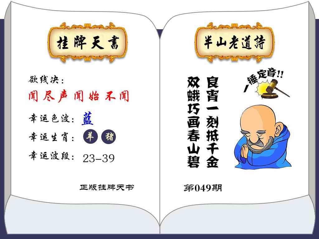 049期挂牌天书(新图)