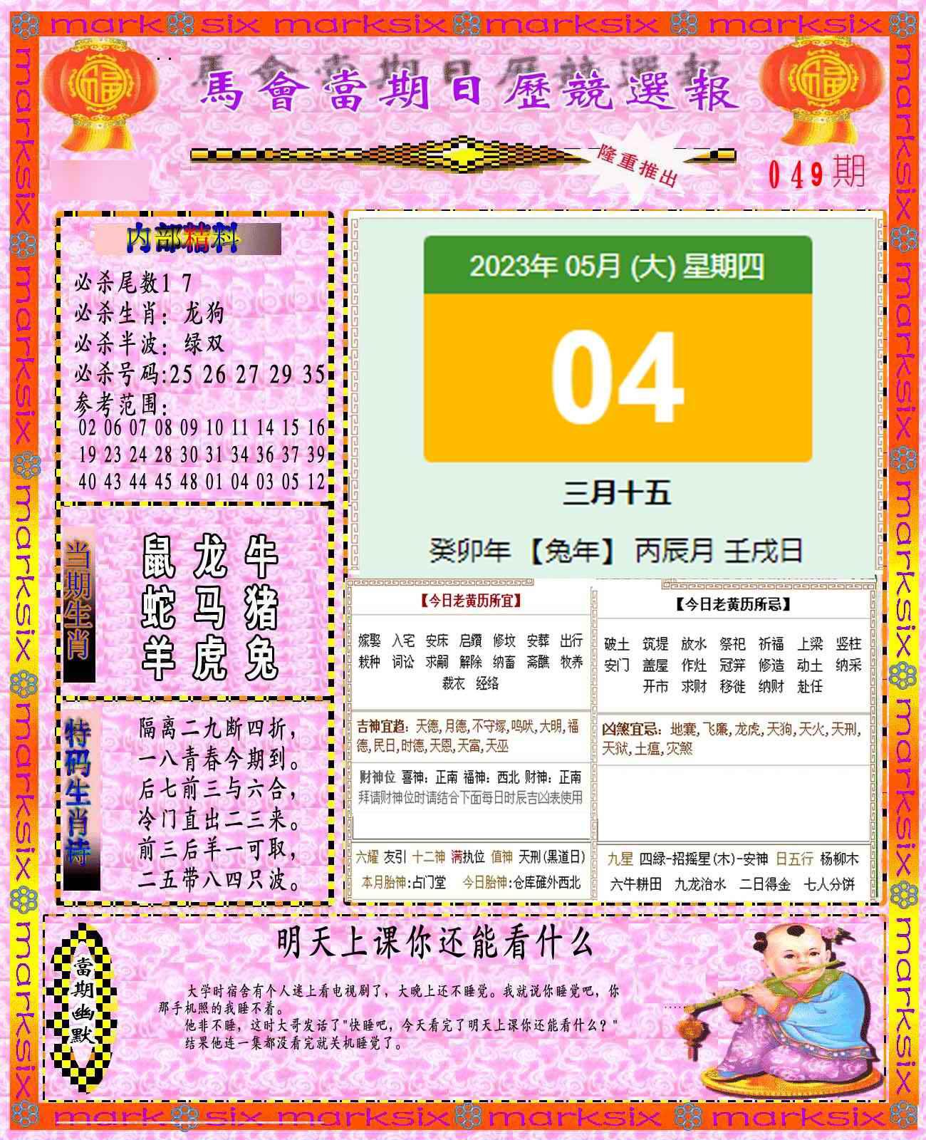 049期日历精选报(彩)