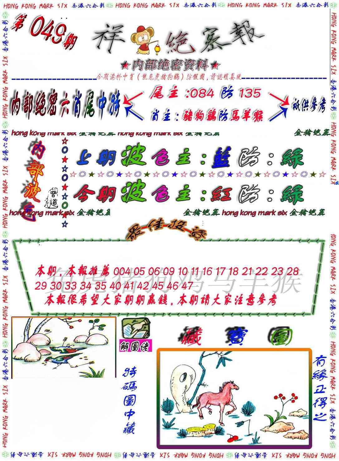 049期金鼠绝密图