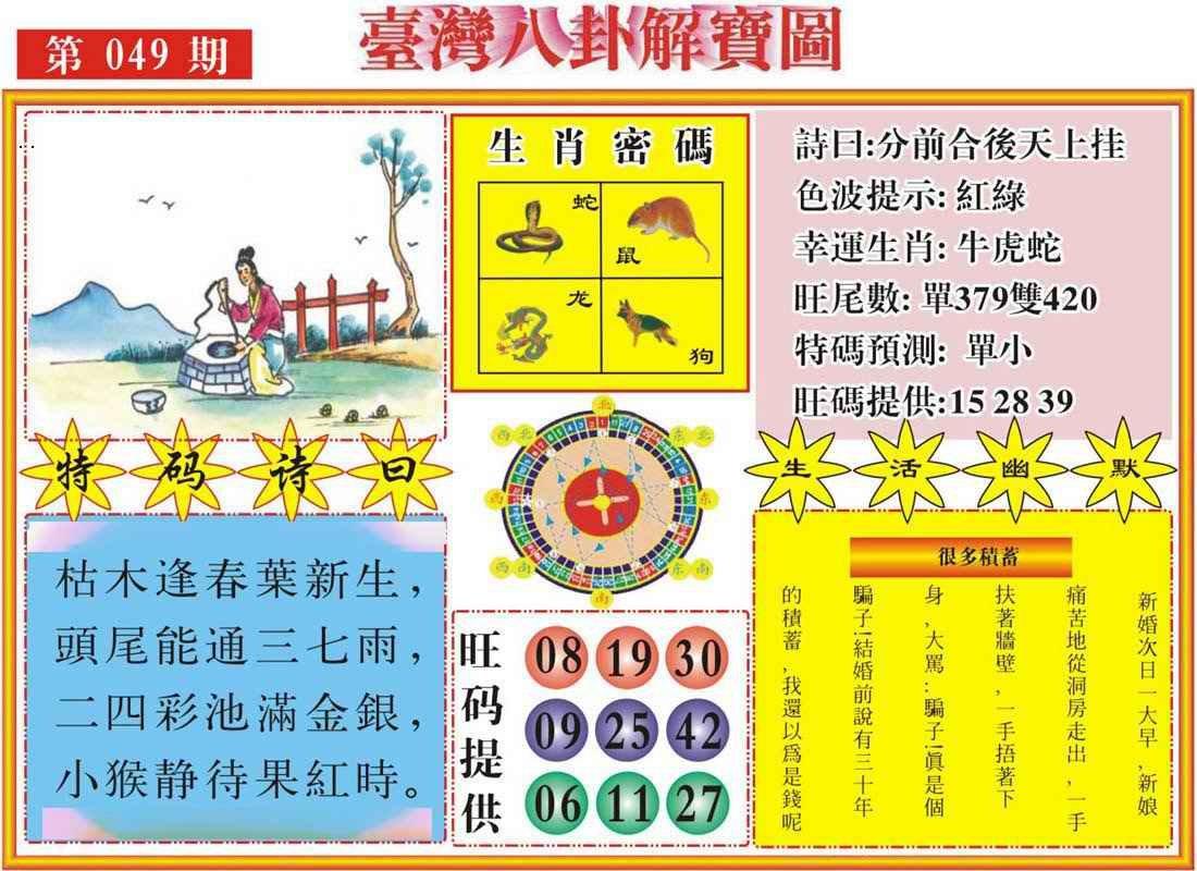 049期台湾八卦解宝图