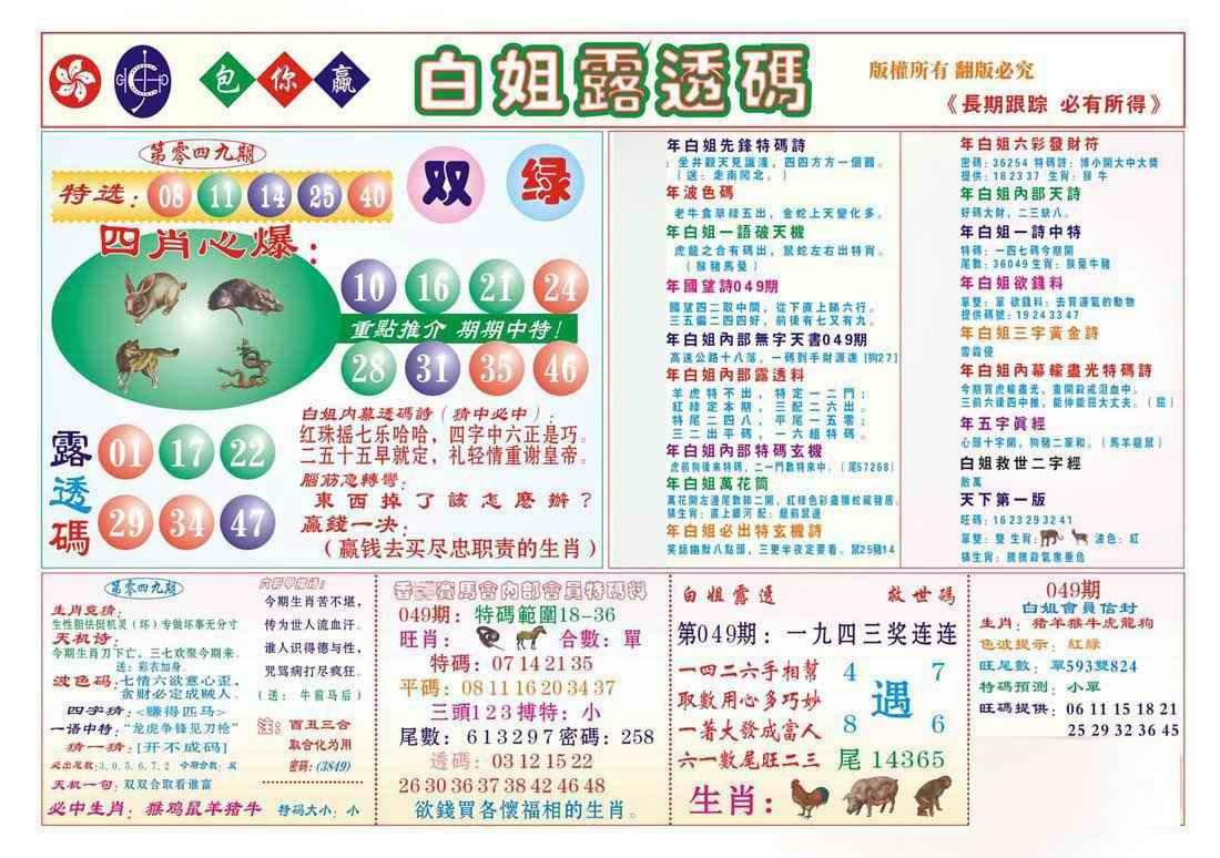 049期香港马会专刊B