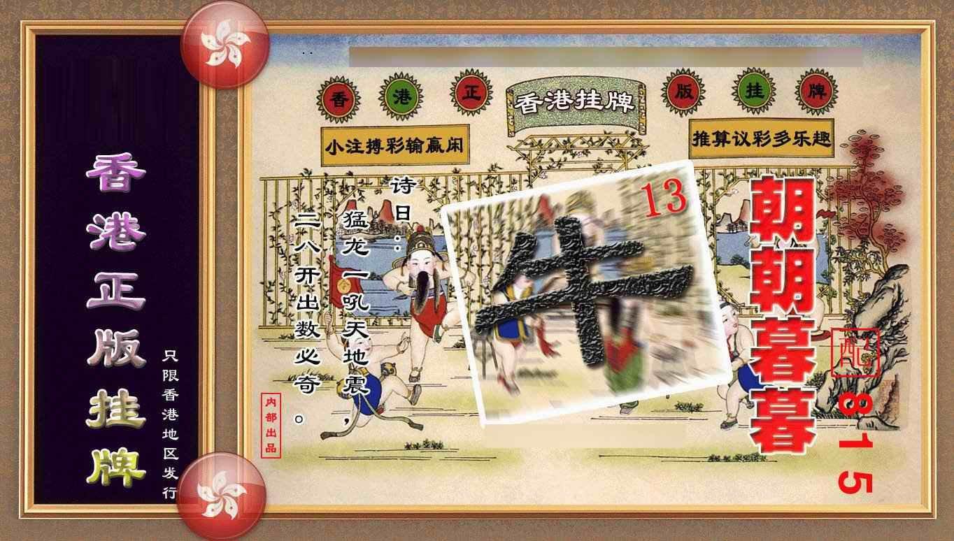 049期香港正版挂牌(另版)