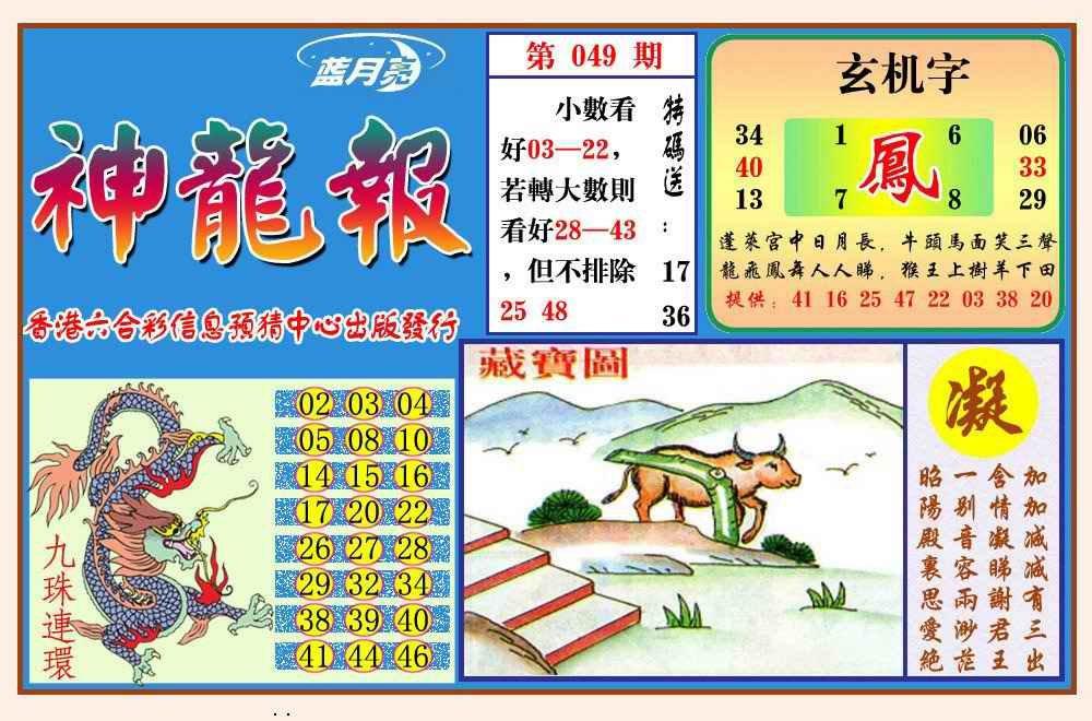 049期神龙报(新图)