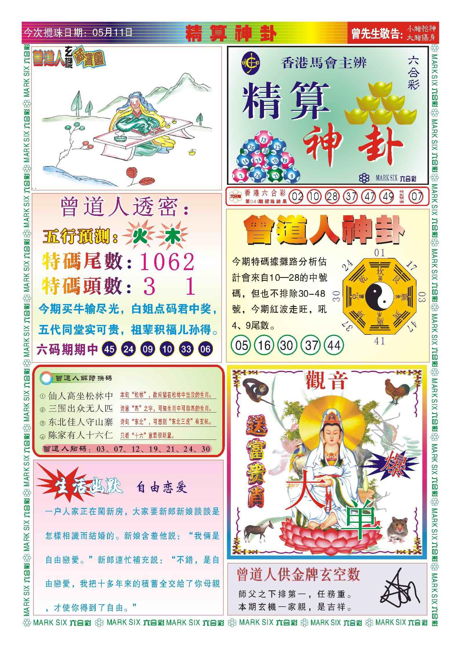 050期118精算神卦(新图)