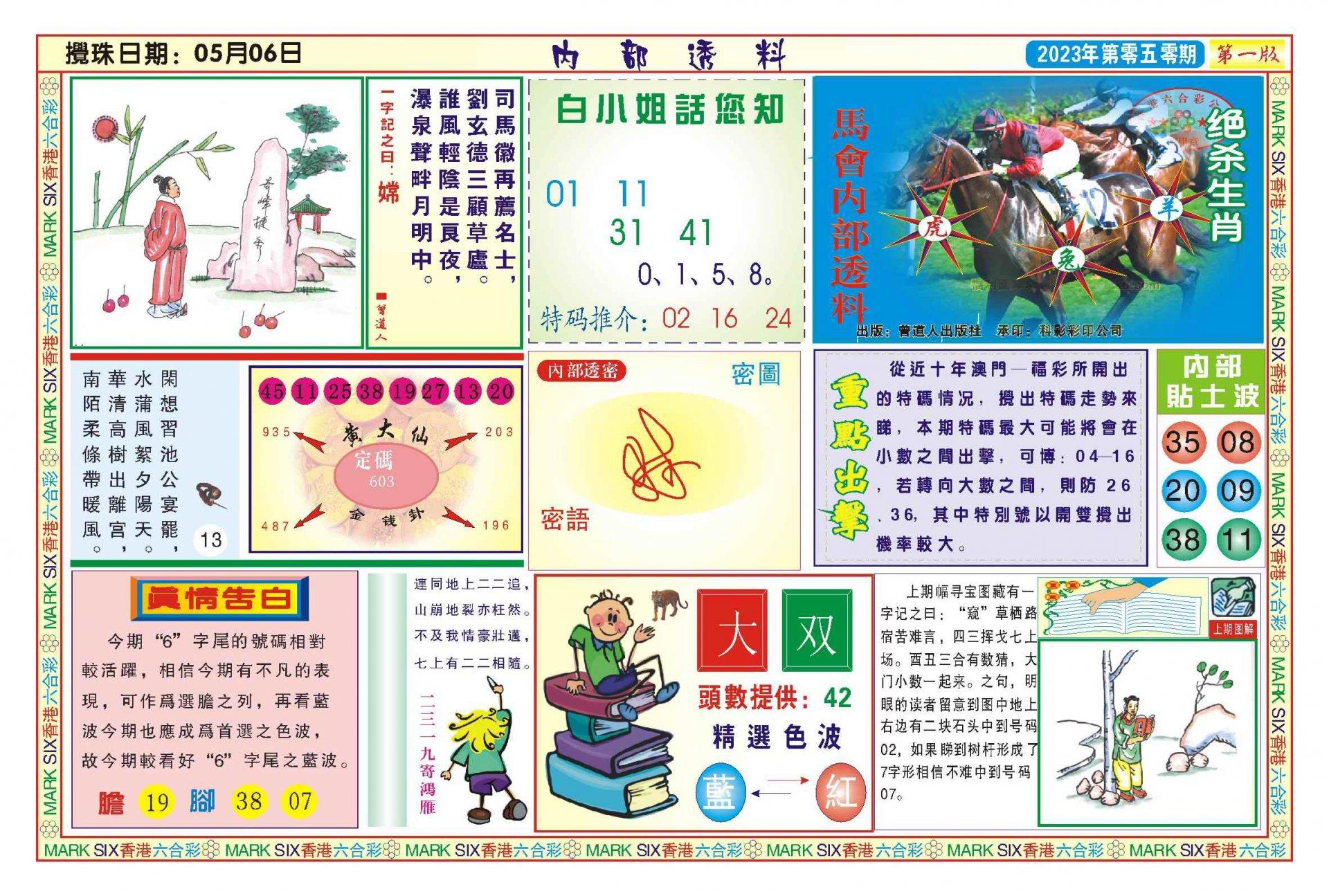 050期内部透料A(新图)