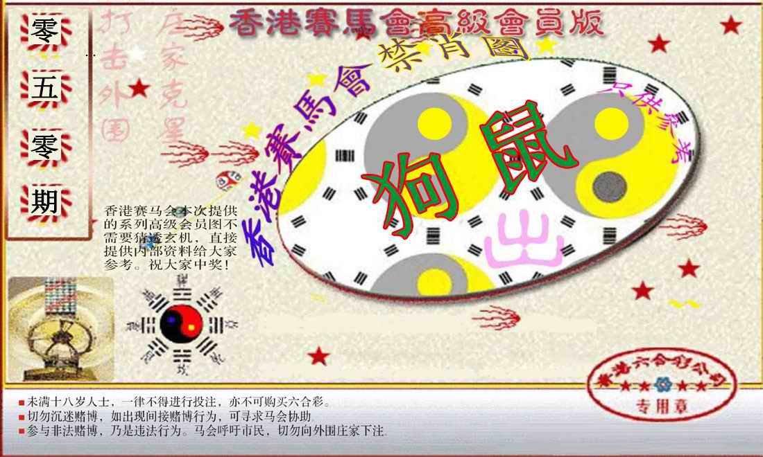 050期赛马会高级禁肖图(新)