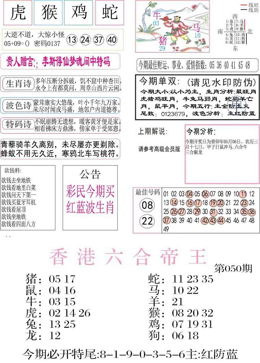 050期凤凰闲情A
