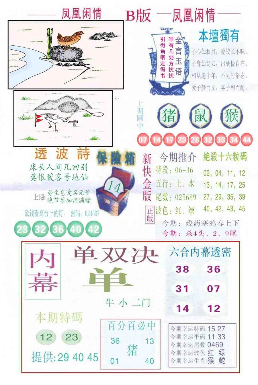 050期凤凰闲情C