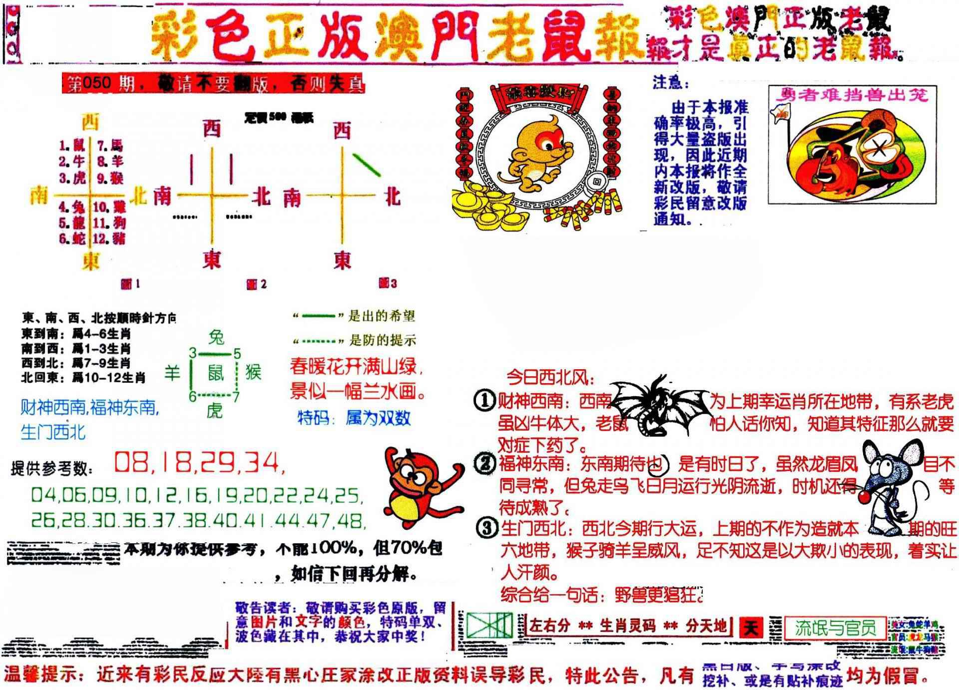050期彩色正版澳门老鼠报