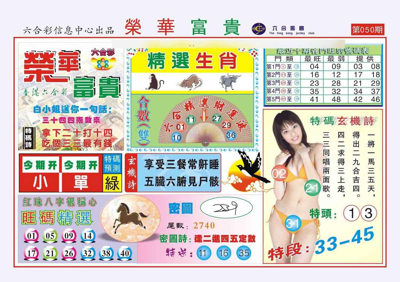 050期荣华富贵(新图)