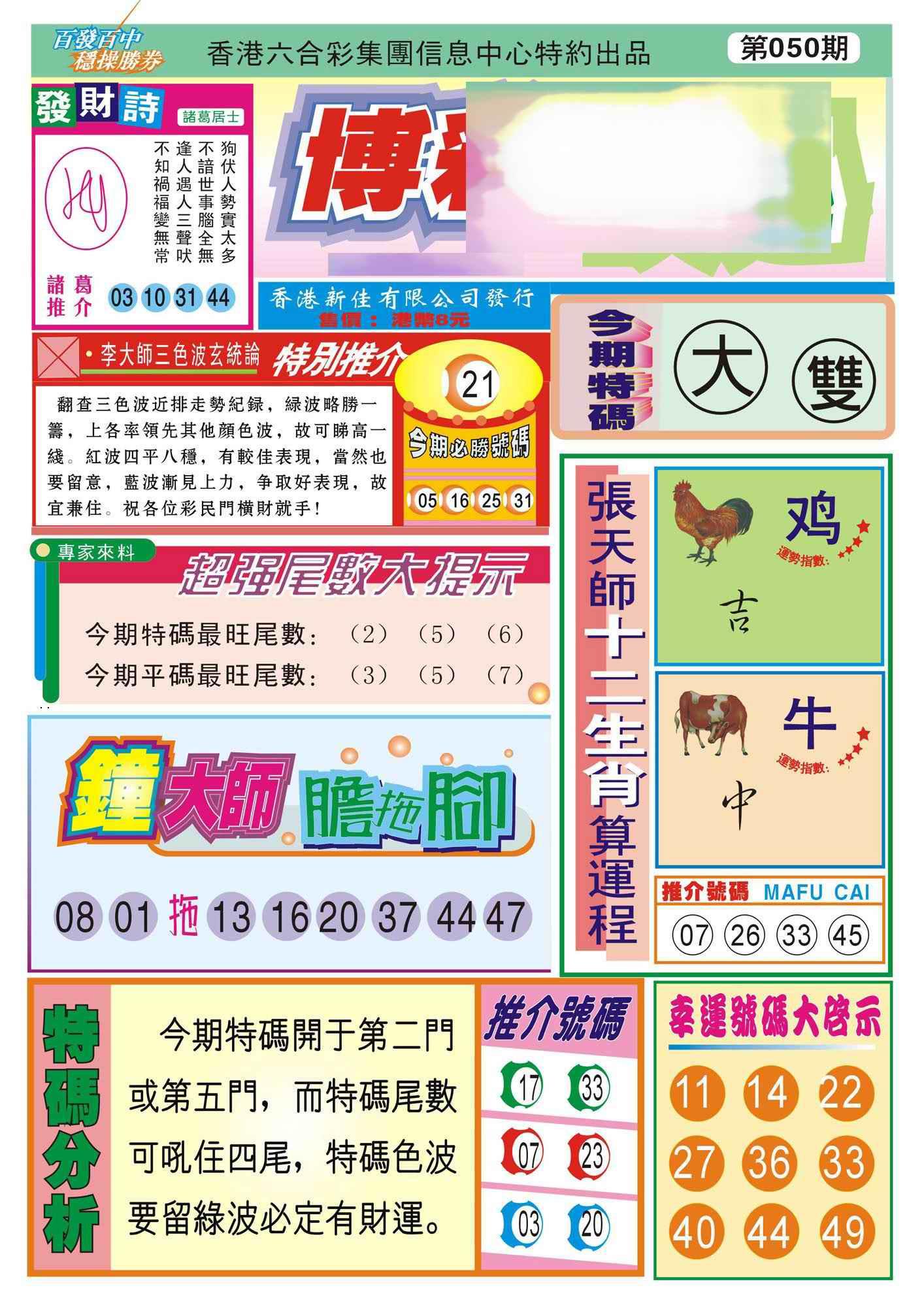050期香港博彩快迅(新图)