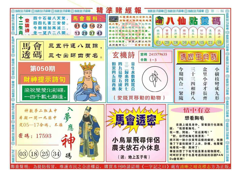 050期精准赌经报B(新图)