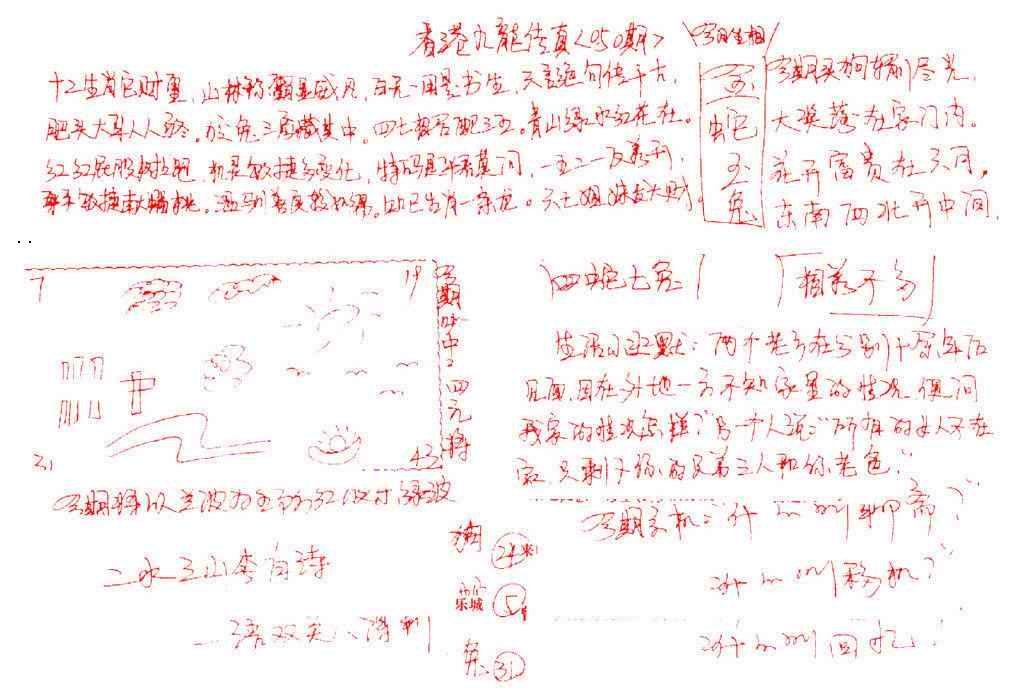 050期九龙传真(手写)