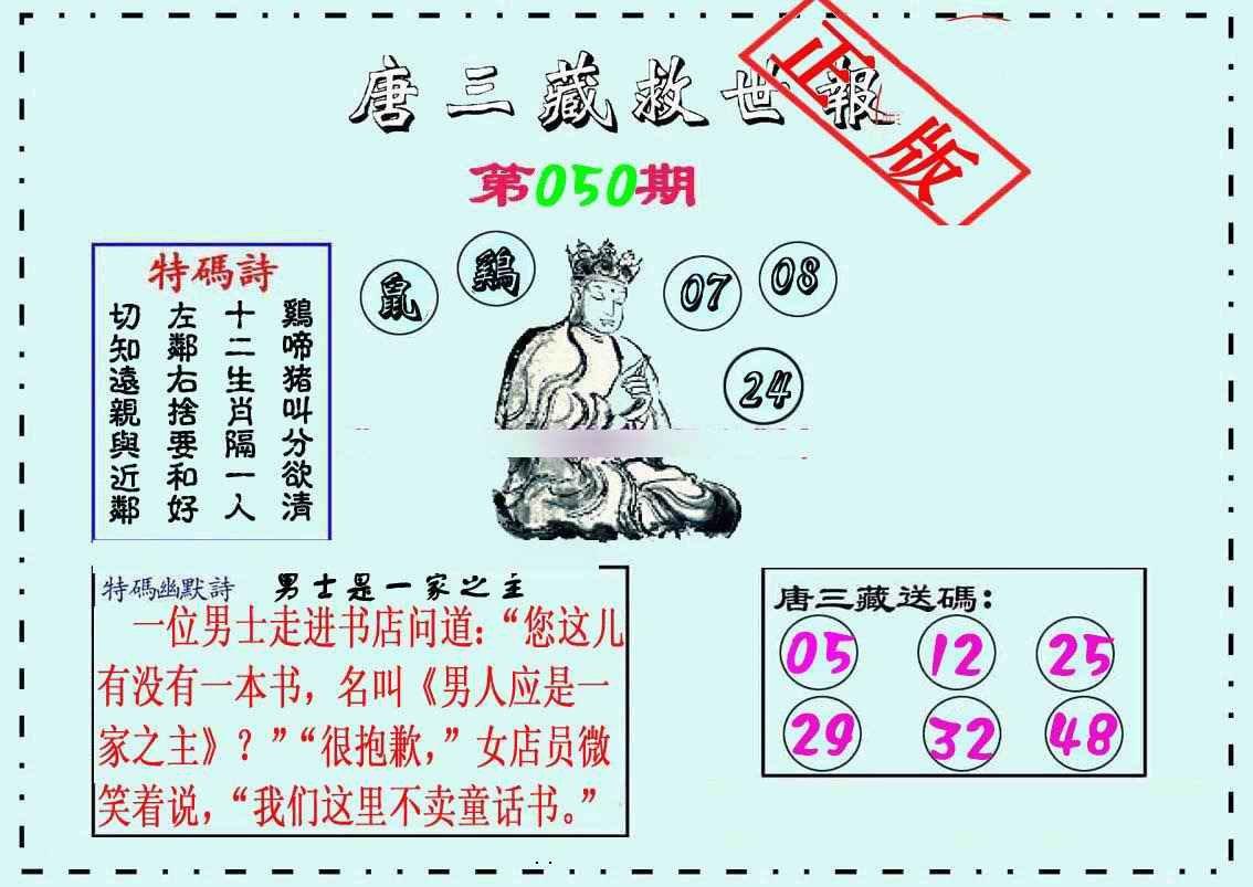050期唐三藏救世报