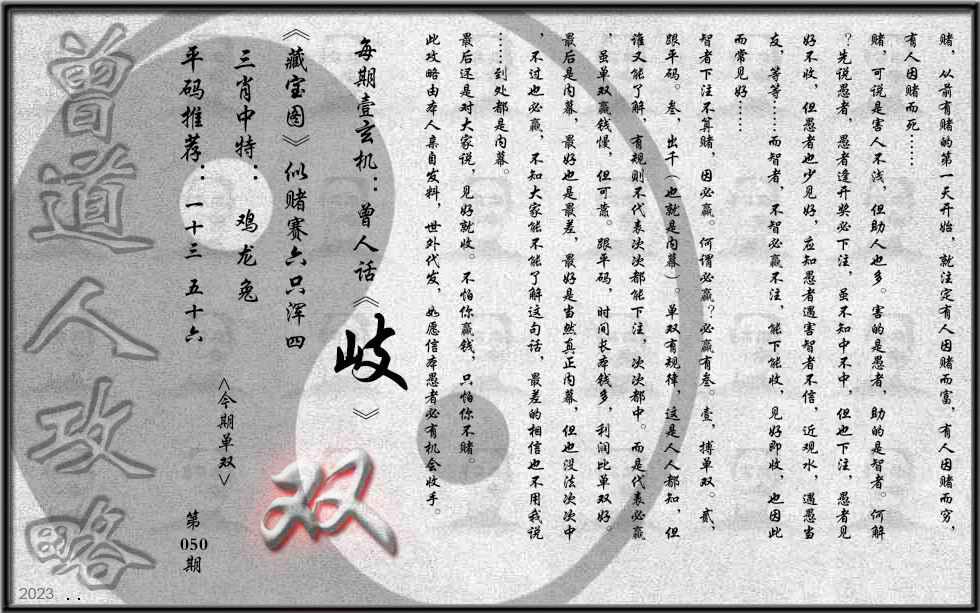 050期曾道人攻略(最老版)