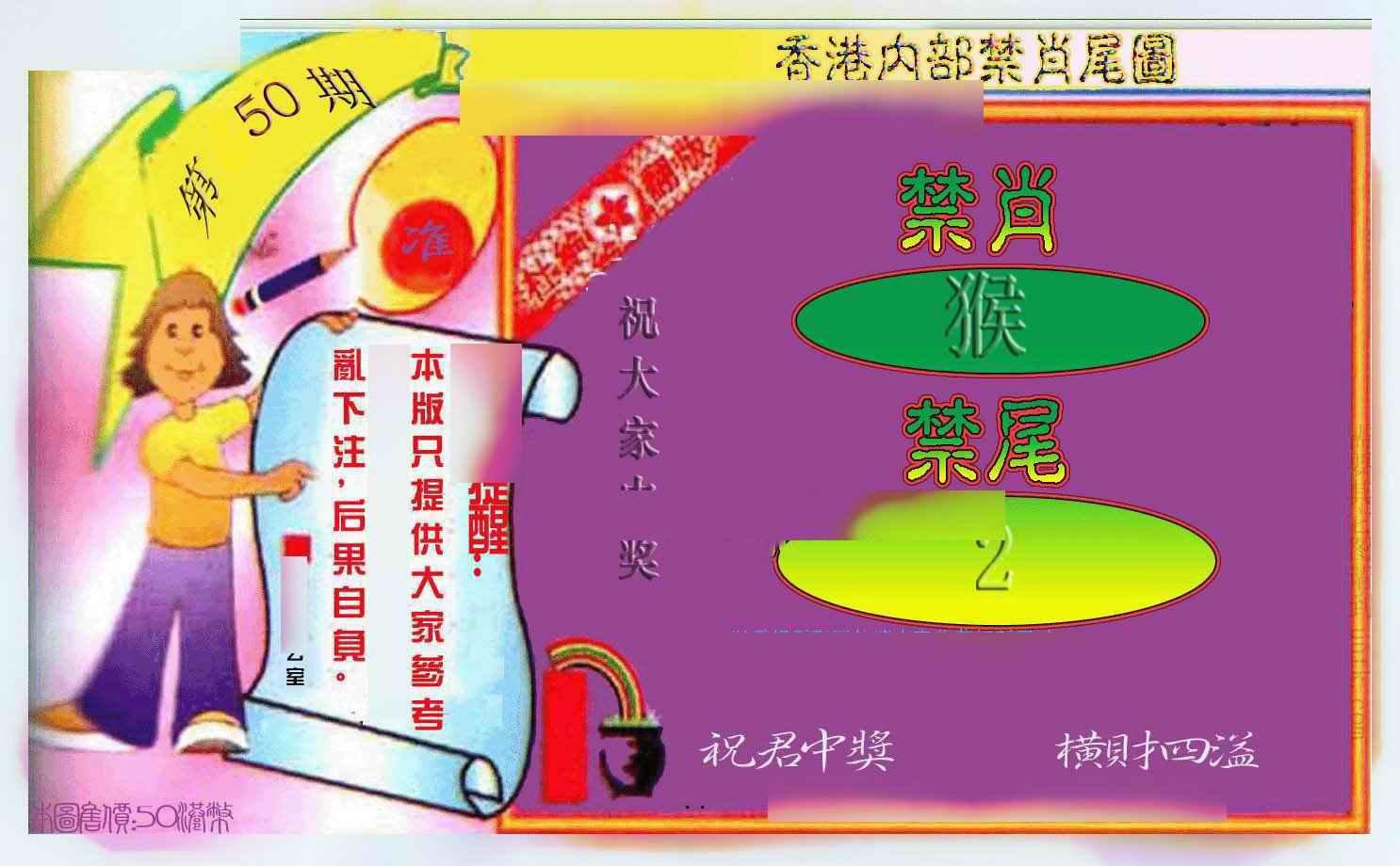 050期禁肖-禁尾图