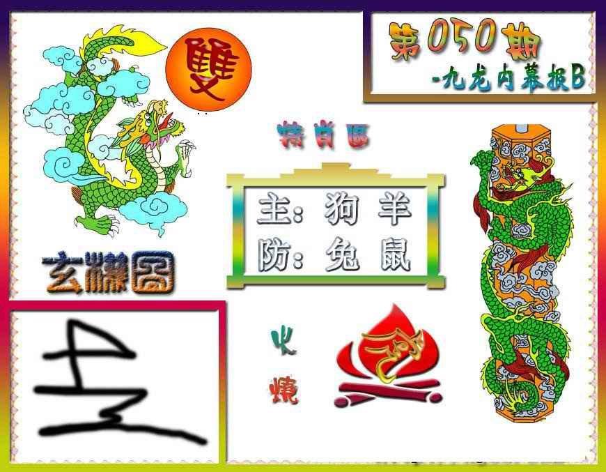 050期九龙内幕特肖图B