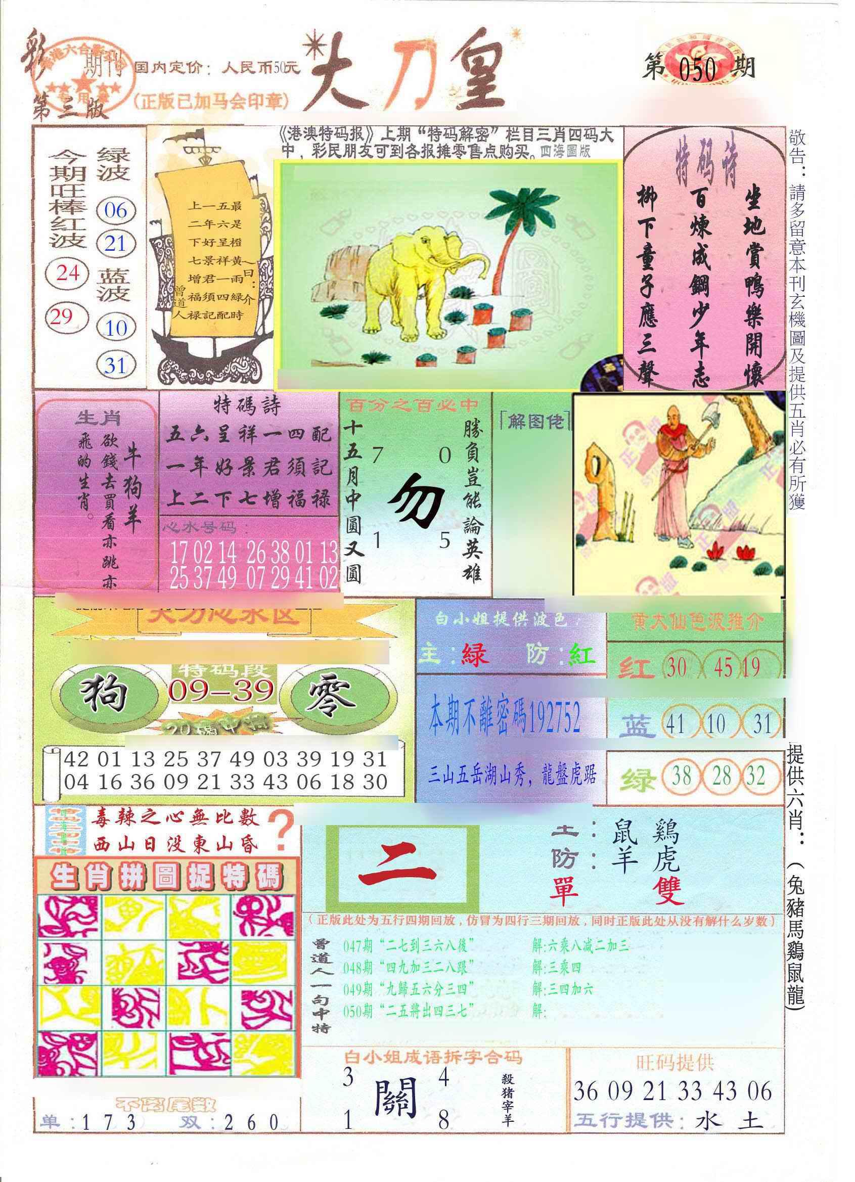 050期大刀皇(新料)