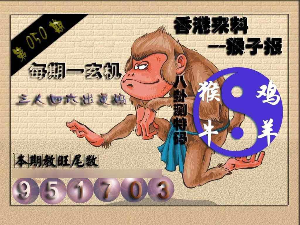 050期(香港来料)猴报