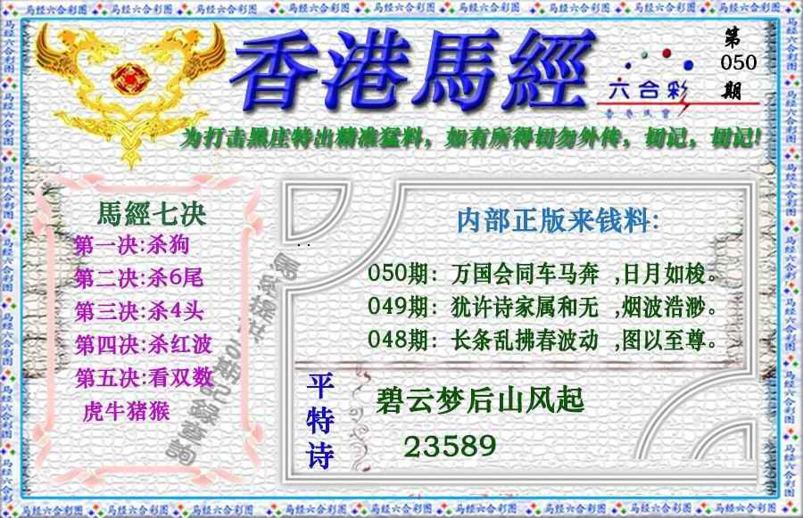050期香港马经(新版)