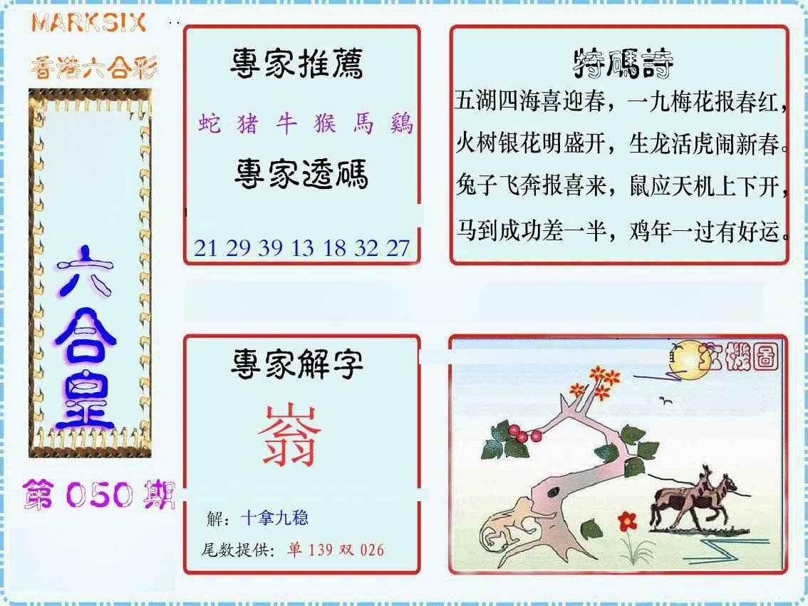 050期马经六合皇(新图)