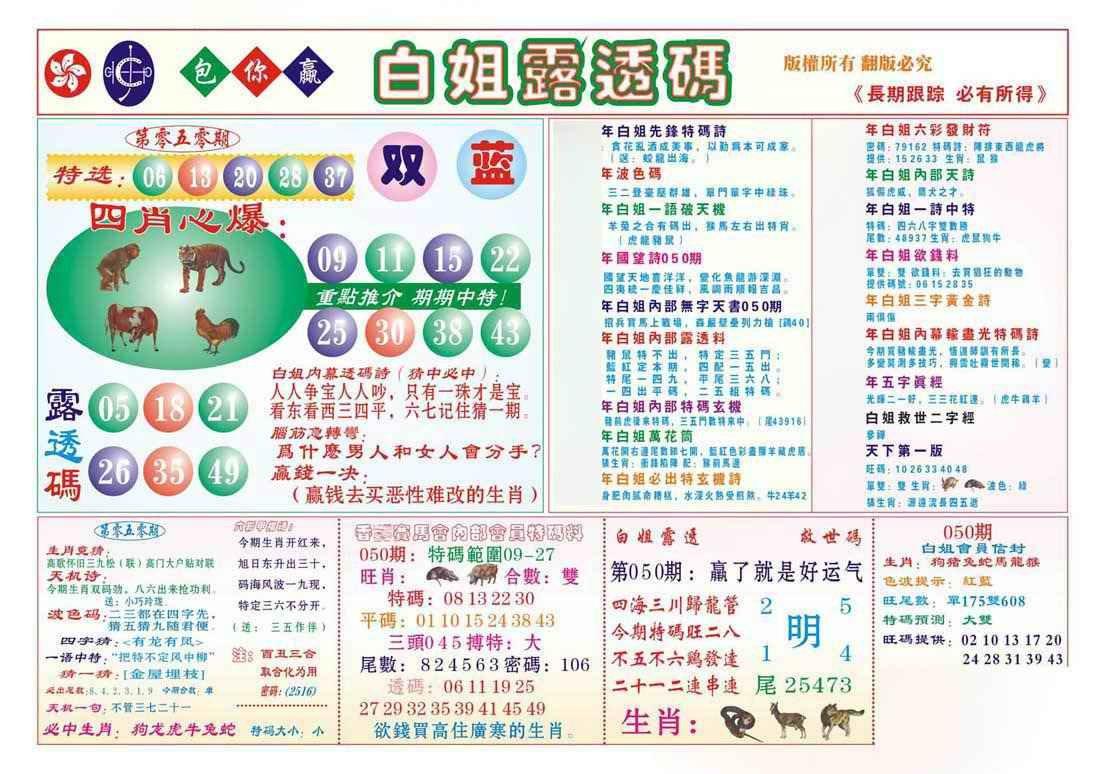 050期香港马会专刊B