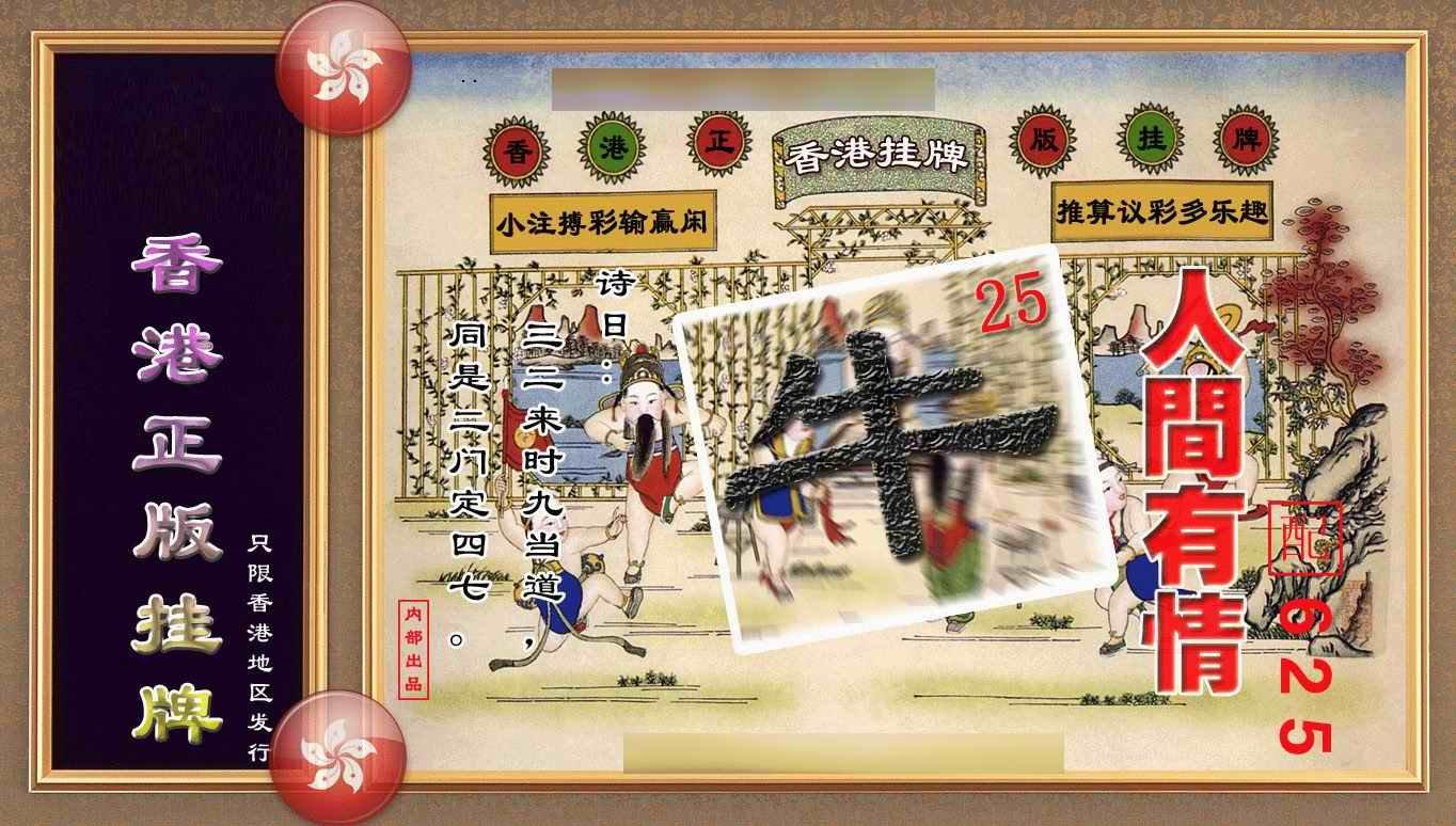050期香港正版挂牌(另版)