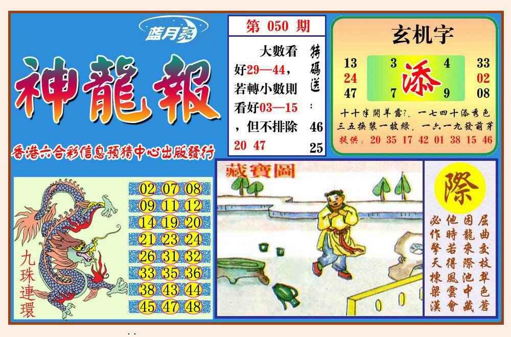 050期神龙报(新图)