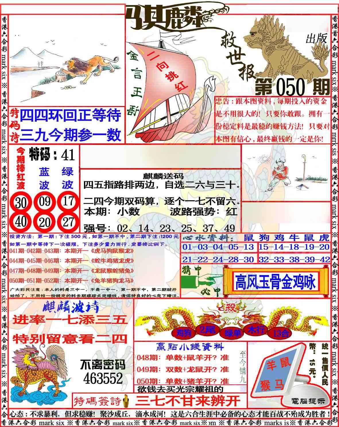 050期麒麟救世报