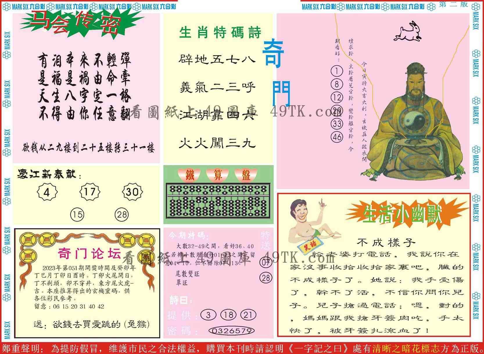 051期新濠江赌经B