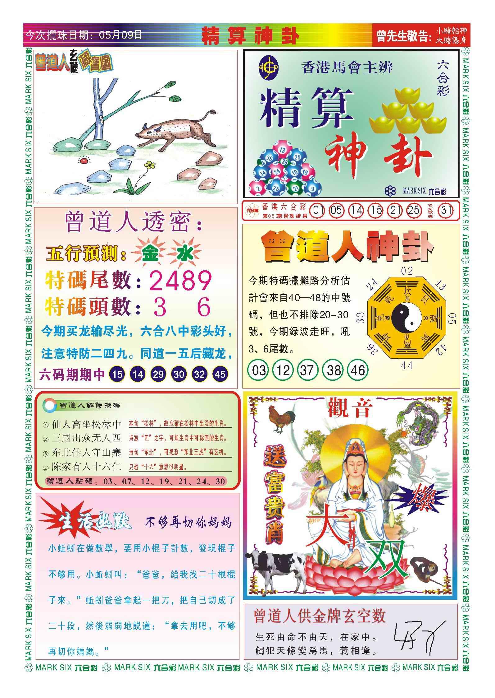 051期118精算神卦(新图)