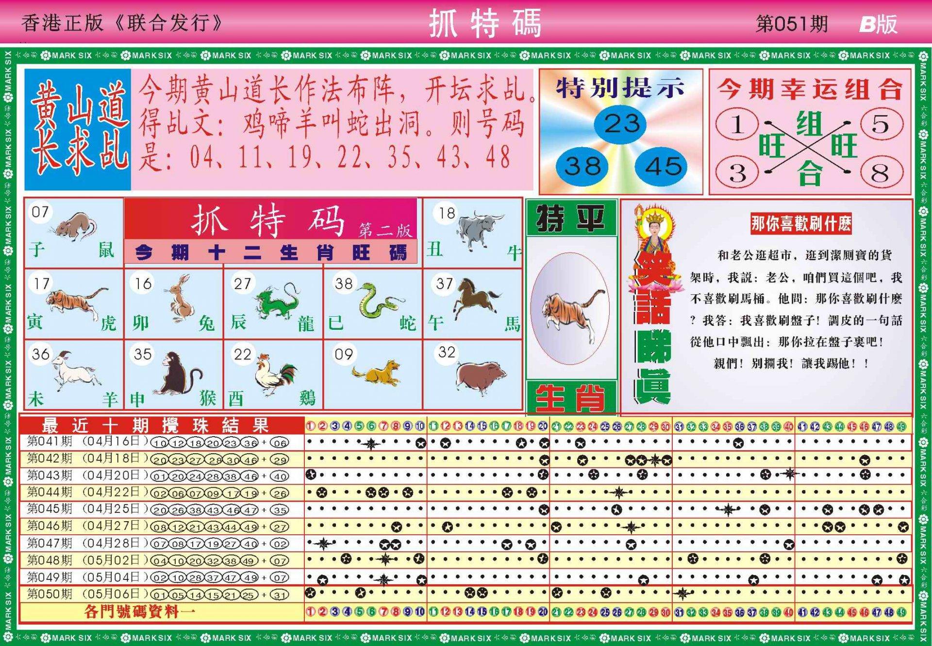 051期118抓特码B(新图)