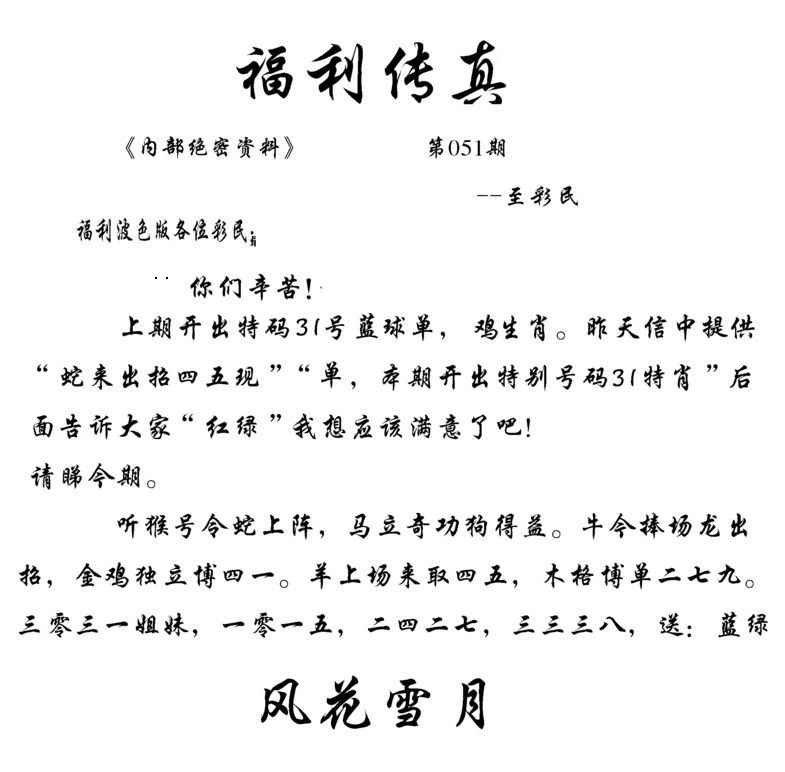051期福利传真(信封)