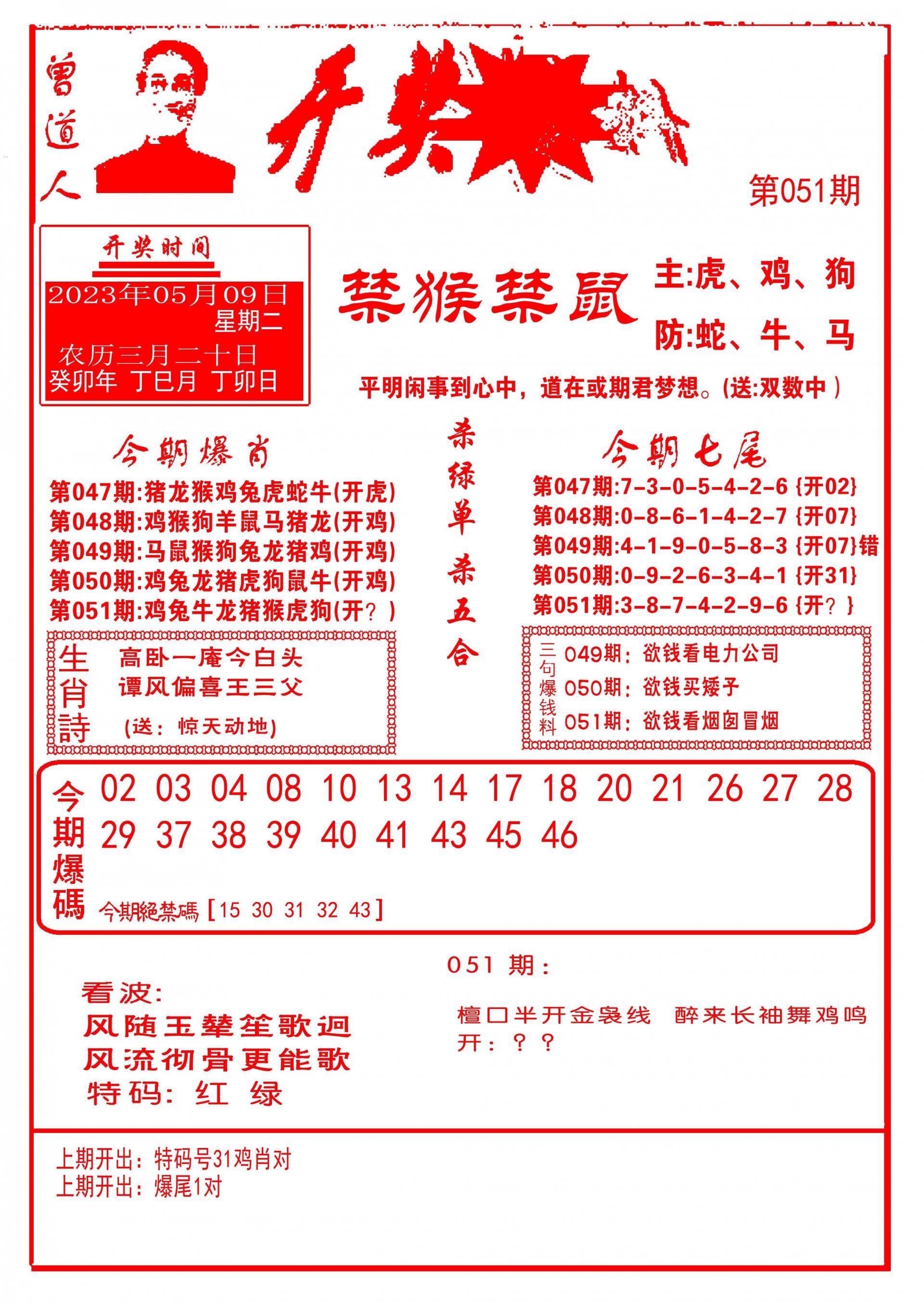 051期开奖爆料(新图推荐)