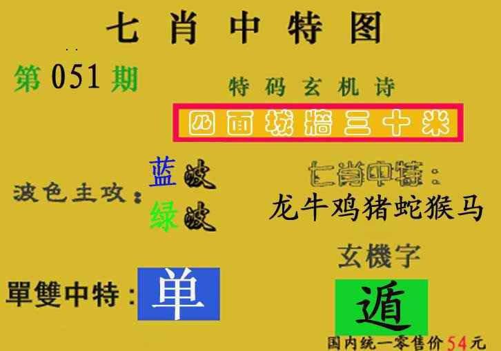 051期七肖中特(新图)