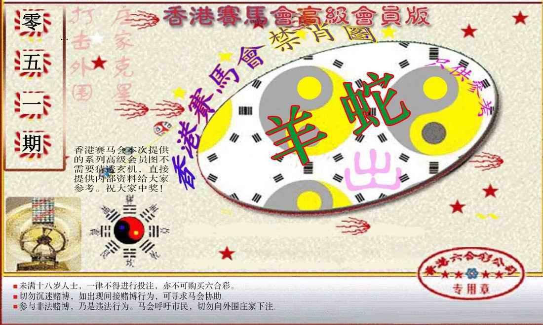 051期赛马会高级禁肖图(新)
