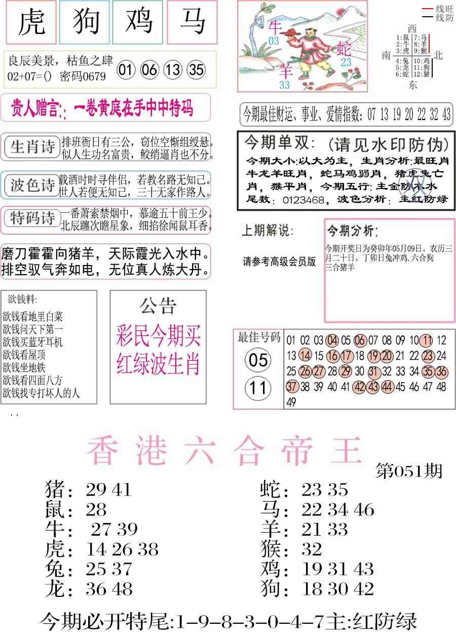 051期凤凰闲情A