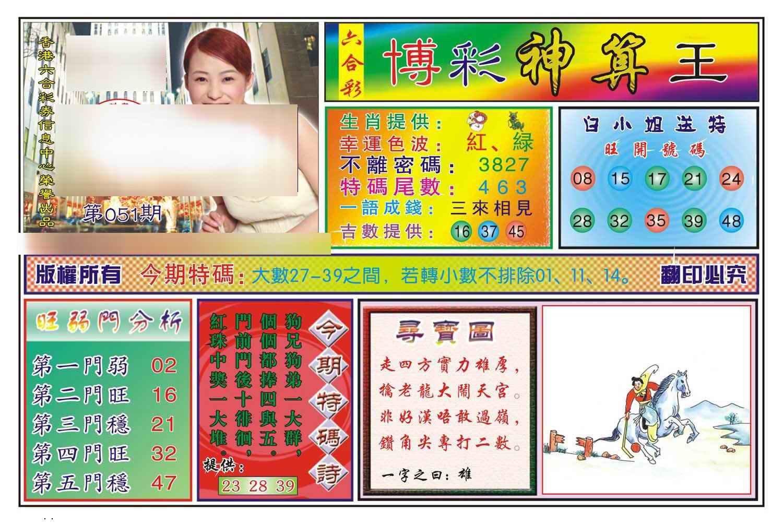 051期博彩神算王(新图)
