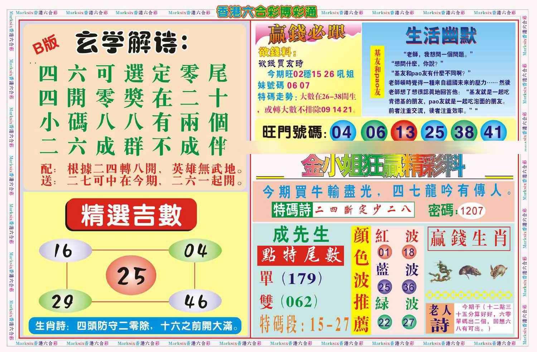051期博彩通B(新图)