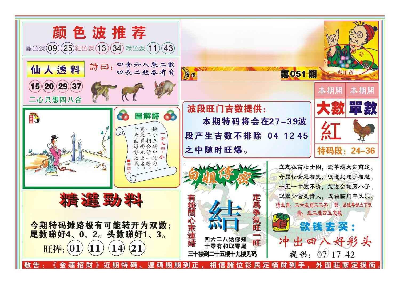 051期金运招财(新图)