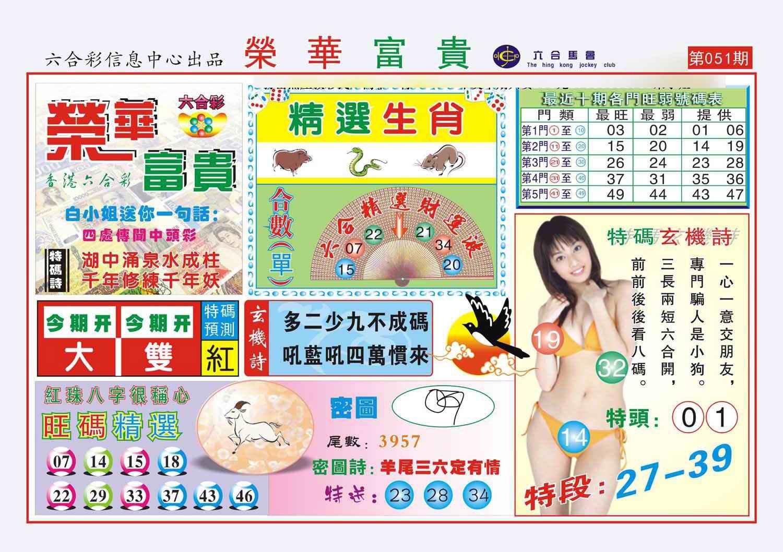 051期荣华富贵(新图)