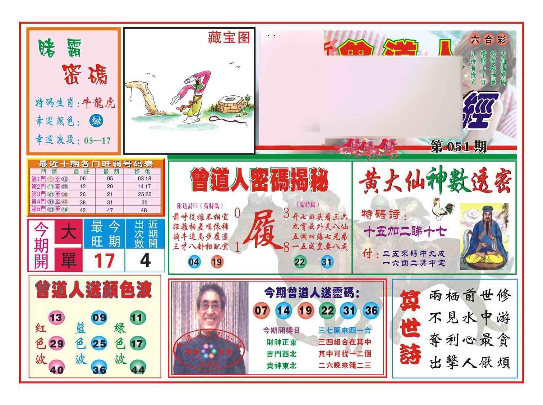 051期赢钱一经(新图)
