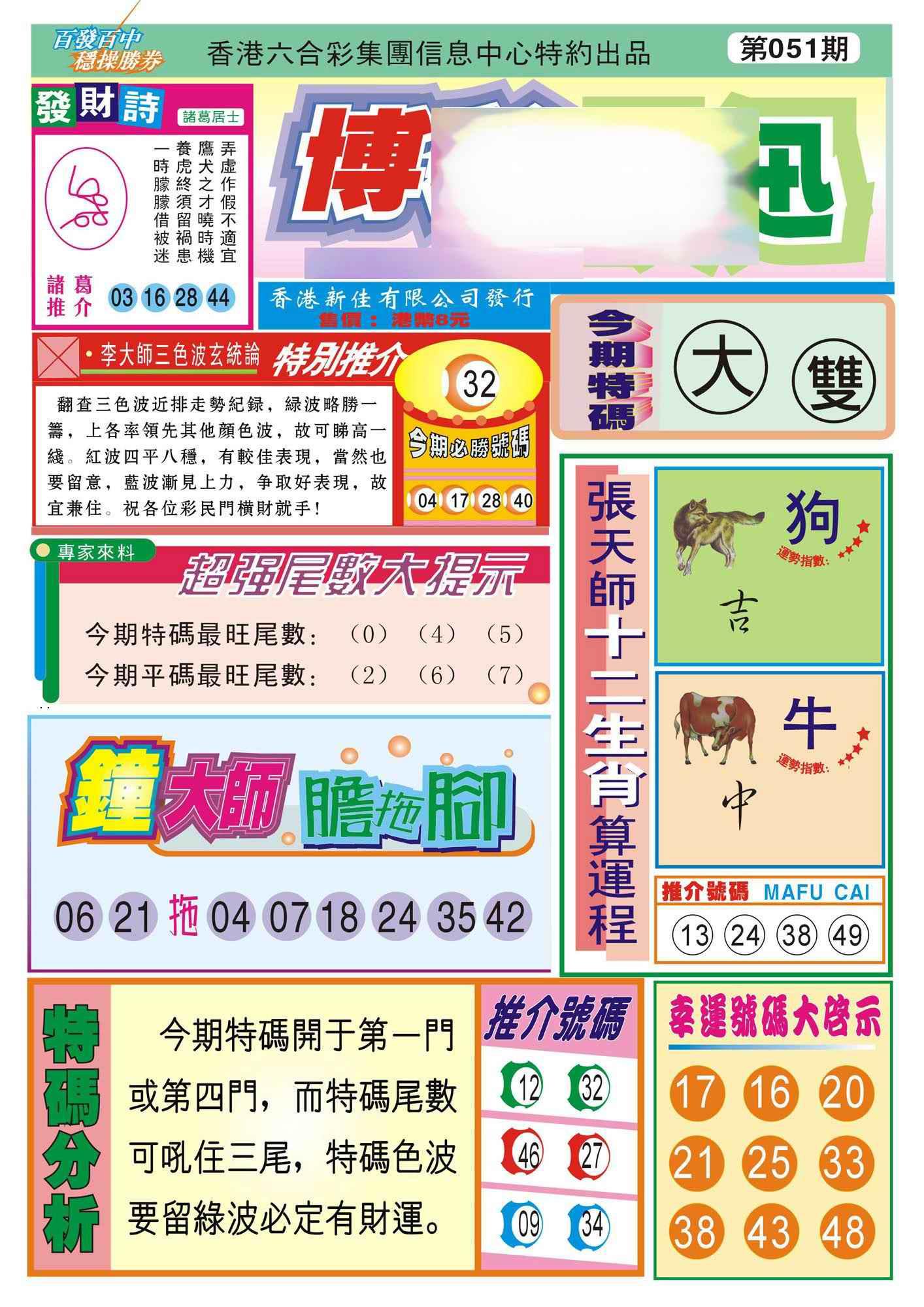 051期香港博彩快迅(新图)