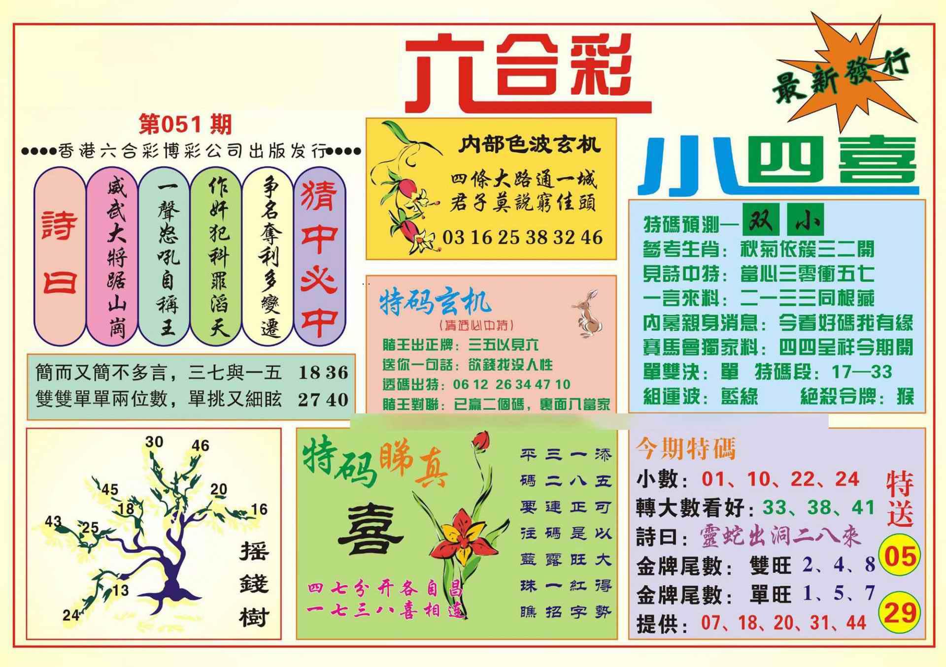 051期香港小四喜(新图)