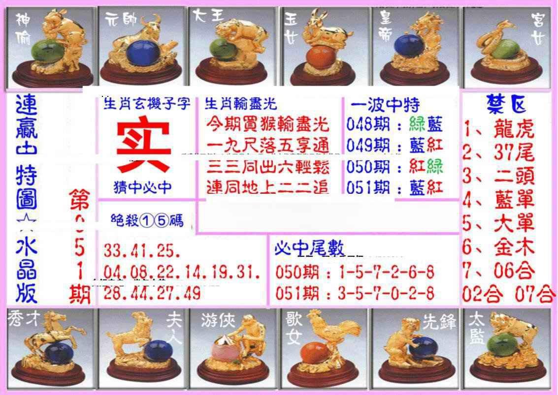 051期连赢中特图(水晶版)