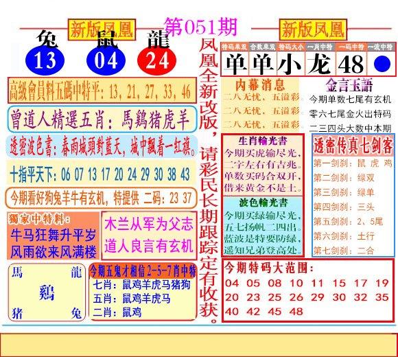 051期二代凤凰报